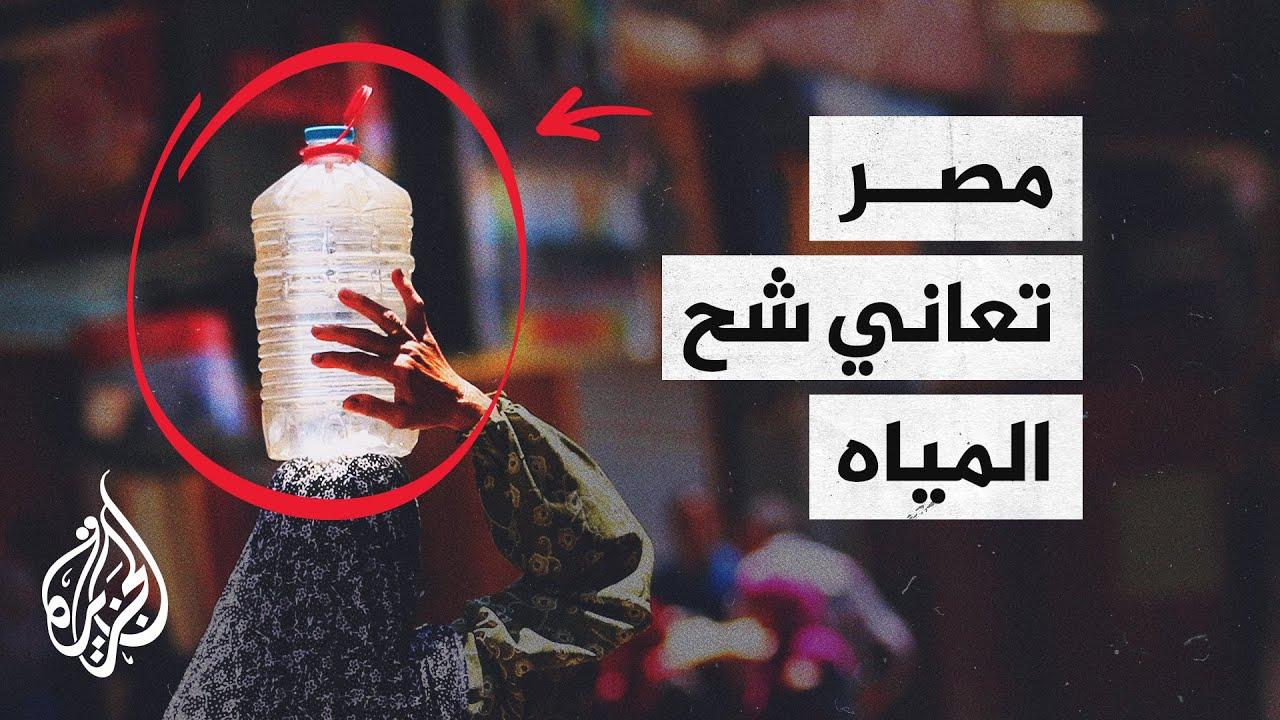 رغم وجود النيل.. عجز المياه يقدر بـ 54 مليار متر مكعب في مصر  - نشر قبل 17 ساعة