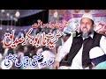 Mufti Mohammad Iqbal Chishti 2018 - Shan Hazrat Abu Bakar Siddique (R.A) By Shahbaz Sound