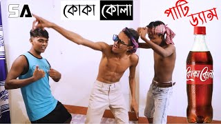 Koka Kola | কোকা কোলা |  Party Dance| Faande Poriya Boga Kaande Re |  Samidh Mukherjee