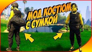 ЖЕЛТЫЙ МОД КОСТЮМ в GTA 5 ONLINE 1.46 | modded outfits gta 5 online