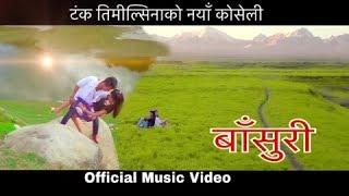 बासुरी बज्यो बनैमा तिरिरि Tanka Timilsina Samjhana Bhandari New Nepali Lok-Pop Song  Baansuri