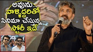 SS Rajamouli Reacts On Jr.NTR and Ram Charan Multi Starrer Movie | Latest Celebrity News| NewsQube