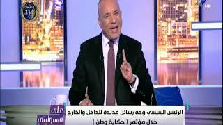 أحمد موسى يطالب مرشحي رئاسة الجمهورية بتوضيح موقفهم من جماعة الاخوان | على مسئوليتي