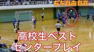 【ハンドボール】高校生 左右に自由自在なセンタープレイに興奮する【高校生】
