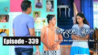 Deweni Inima | Episode 339 24th May 2018