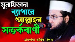 New Bangla Waz Maulana Arif Billah (Mirpur, Dhaka) মাওলানা আরিফ বিল্লাহ