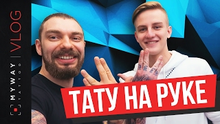 Тату на руке - Кирилл Огорелков