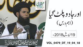 VOL_0479_DT_19_04_18 -- Or Jadu Palat Gya(Eham Dars)-- Shaikh ul Wazaif