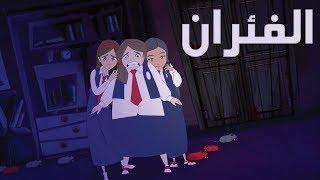 """"""" دانية """" - الموسم الثاني - الحلقة العاشرة : الفئران"""