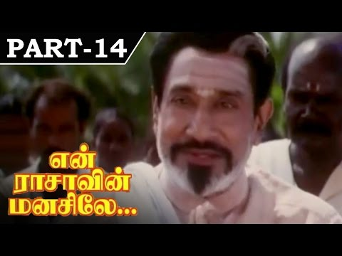 En Aasai Rasave [ 1998 ] - Tamil Movie in Part 14 / 15 - Sivaji Ganesan, Murali, Raadhika