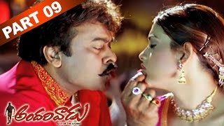 Andarivaadu || Telugu Movie Part 9 || Chiranjeevi, Tabu, Rimi Sen