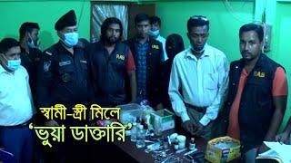 স্বামী-স্ত্রী দুজনই ভুয়া ডাক্তার   মৌলভীবাজার । bdnews24.com