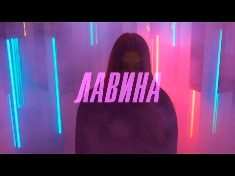 Daphi - Лавина (feat. ENIQUE) | Mood Video