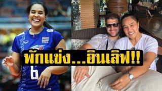 มุมหวานก็มี! อรอุมา นักตบลูกยางทีมชาติไทย กับแฟนหนุ่มรู้ใจ