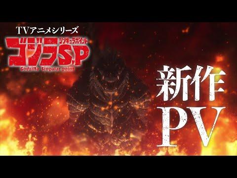 TVアニメ『ゴジラ S.P<シンギュラポイント>』PV第3弾/OPテーマ:BiSH「in case...」/毎週木曜TV放送中
