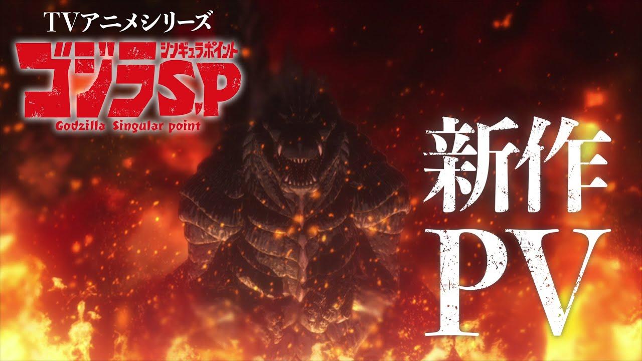 TVアニメ『ゴジラ S.P<シンギュラポイント>』PV第3弾/OPテーマ ...