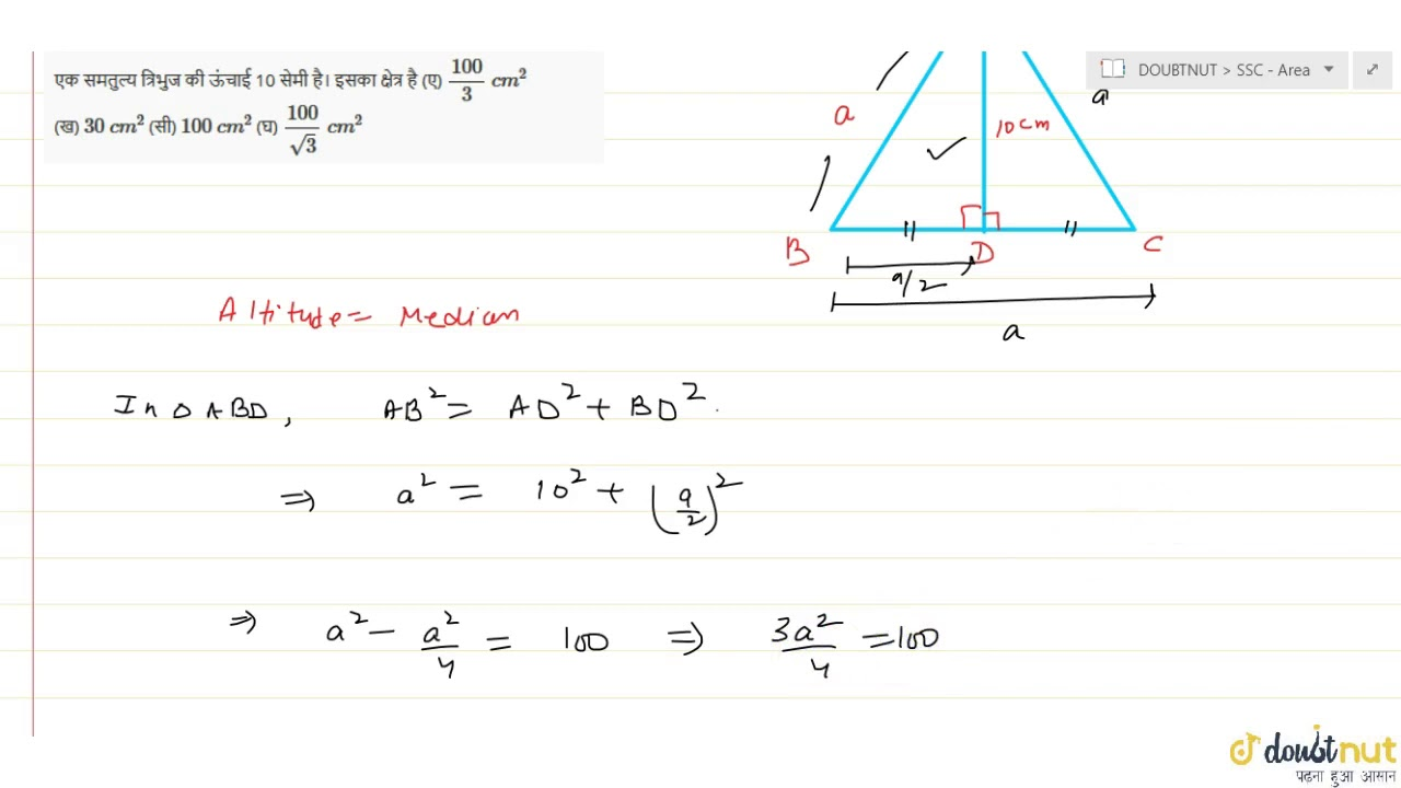 """""""The height of an equilateral triangle is 16 cm. Its area is(a) `(160)/16  cm^16`(b) `160"""
