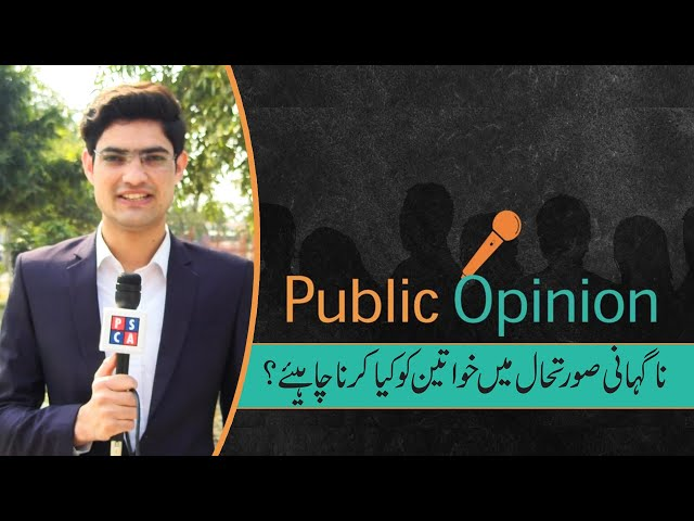 Women and Public Safety PSCA App||PSCA TV||Public Opinion EP 10