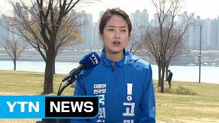 """[당당당] """"정치 신인? 힘있는 후보!""""...'서울 광…"""