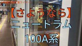 【さようなら】ニュートラム100A系 ポートタウン西駅を発車