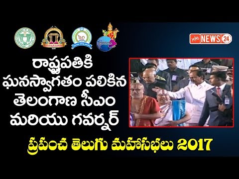 President of India Grand Entry at World Telugu Conference | #Hyderabad | #Telangana | YOYO NEWS24