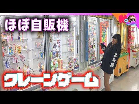 クレーンゲームほぼ自販機!1000円チャレンジで大量ゲットw【ほのぼの番組】
