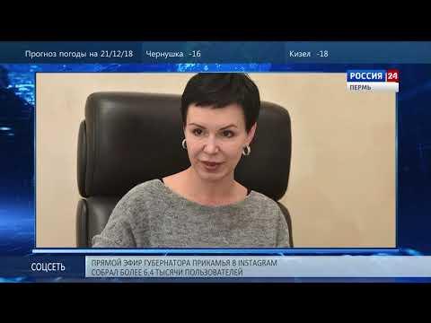 Пермский транспорт будет курировать Людмила Гаджиева
