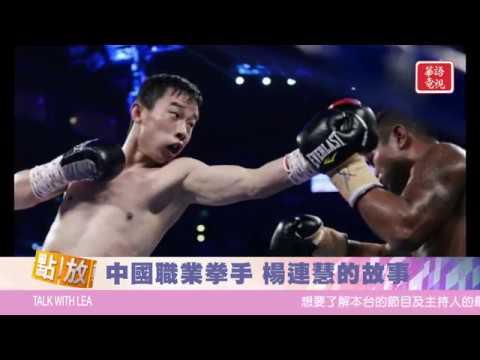 十點放輕鬆 中國職業拳擊手 楊連慧