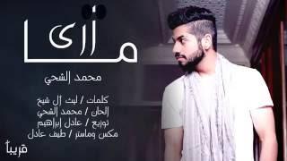 محمد الشحي - ما ارى (حصرياً ) | 2016