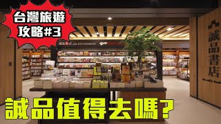 誠品24小時還是文青集散地嗎 日本以外最好吃的拉麵在台灣! 台灣旅遊必做的14件事情3/3【Kokee講故事#14】 taiwan 台湾