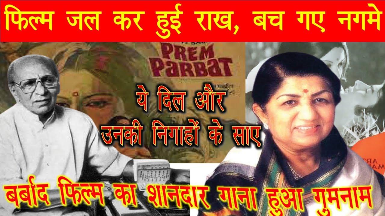 Download Jaidev & Lata Magic In Lost Film Prem Parbat II Bhoole Bisre Geet Yeh Dil Aur Unki Nigahon Ke Saaye