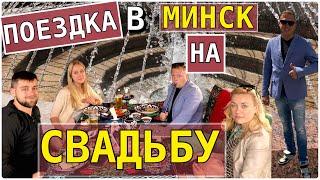 Поездка в Минск 🇧🇾 на свадьбу | 🚨РЕКОМЕНДУЮ🚨(, 2017-07-14T06:56:25.000Z)