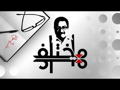 #مختلف_عليه - قراءات القرآن والخلاف حول جمعه