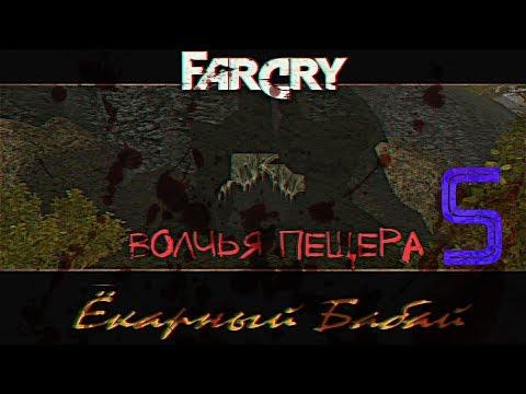 Прохождение игры Far Cry: Ёкарный Бабай |Волчья Пещера - Образцы штамма мутагена| №5