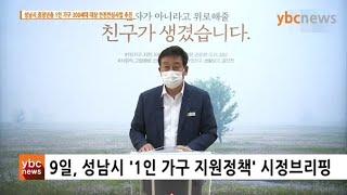 성남시 1인 가구 지원정책에 관한 시정브리핑
