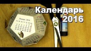 Как Сделать Объемный Календарь 2016 Своими Руками / How to make a calendar 2016