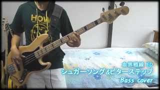 【血界戦線 ED】「シュガーソングとビターステップ」 Bass cover【UNISON SQUARE GARDEN】