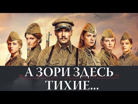 драма фильмы 2015, А зори здесь тихие...,  Полная Версия Фильма