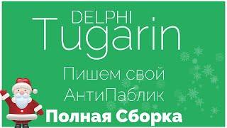 Пишем свой АнтиПаблик - (Полная сборка) | Delphi Видеоуроки