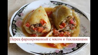 Перец фаршированный с мясом и баклажанами и с вкусным соусом