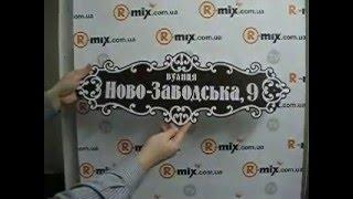 Заказать изготовление табличек на r-mix.com.ua(На нашем сайте r-mix.com.ua можно заказать изготовление адресных табличек., 2016-02-13T18:44:26.000Z)