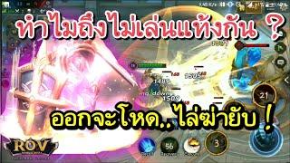 ⚡Garena RoV Thailand #241 | Thane แท้งออกจะเทพ..ไล่กดยับ ทำไมไม่เล่นกันวะ ?