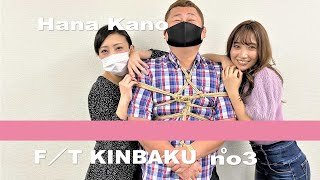 緊縛〜KINBAKU〜/THE FIRST TIE