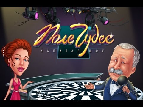 Игра Поле Чудес 2012 Играть Онлайн