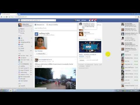 วิธีเล่น Facebook มอญ make