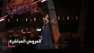 #MBCTheVoice -  العرض المباشر الأخير - هالة مالكي تؤدّي أغنية 'When I Need You'