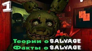 - Факты и Теории о Salvage или Spring Trap Five Nights At Freddy s 3