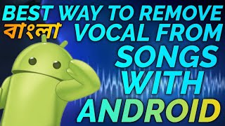 HOW TO REMOVE VOCALS FROM A SONG WITH ANDROID BANGLA TUTORIAL | vocal remover android app
