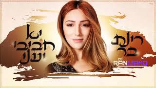 רינת בר  (prod. by dj PM) יא חביבי יעני  (Dj Ran Mano Mas3Up)