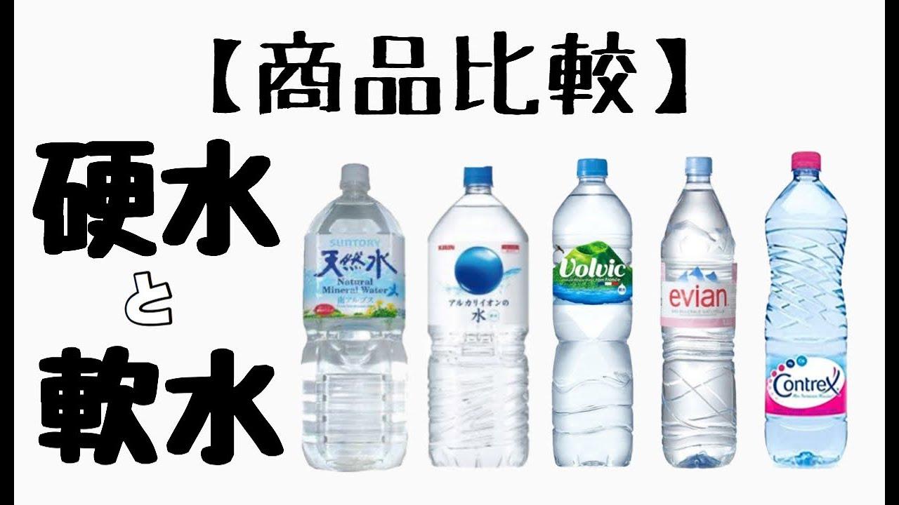 イオン 水 デメリット アルカリ
